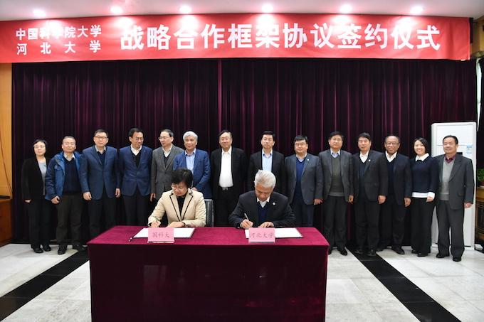 河北大学副校长康书生与中国科学院大学副校长王艳芬代表双方签订共建雄安高等研究院协议